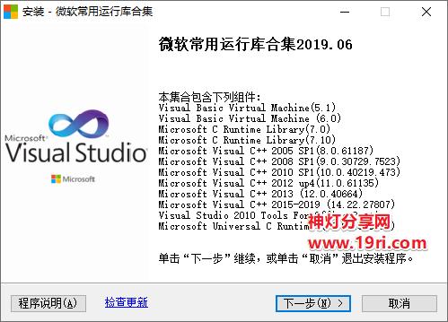 微软常用运行库合集.png