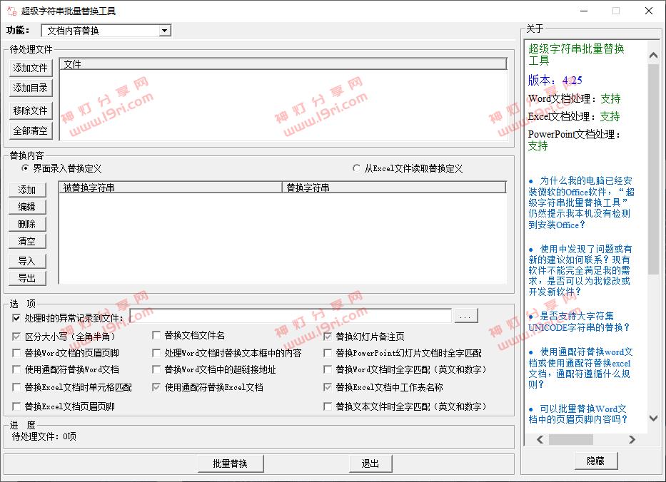 超级字符串替换工具.png